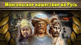Монгольское нашествие на Русь (все части) // Маховик Истории