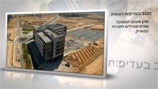 Opening T-Labs Hightech Center in Israel