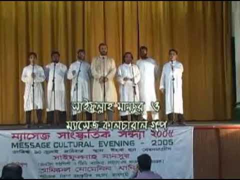 """মুসলিম ঐক্যের গান """"আমাদের এক করে দাও"""" - সাইফুল্লাহ মানছুর, আমিরুল মো'মেনিন মানিক ও অন্যান্যরা"""