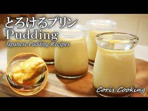 とろけるプリンの作り方☆Eazy Custard Pudding Recipe|Coris cooking