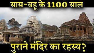 सास बहू के इस मंदिर को मुगलों ने क्यों बंद करा दिया था INDIA NEWS VIRAL