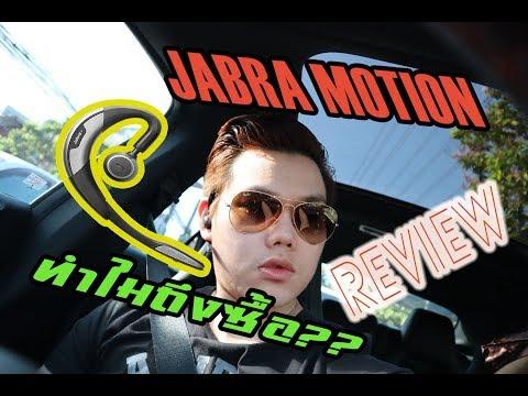 Jabra Motion  -  Review ซื้อทำไม ข้อดี และข้อเสีย คืออะไร (ENG Sub)
