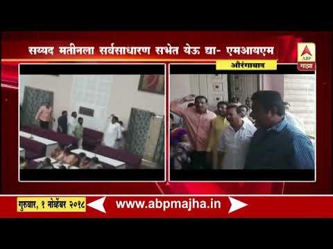 Aurangabad MIM Argument in House