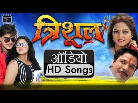 Trishul Bhojpuri Movie Songs | Trishul Film All Songs, Arvind Akela Kallu, Anjana Singh, Viraj Bhatt New Film Songs