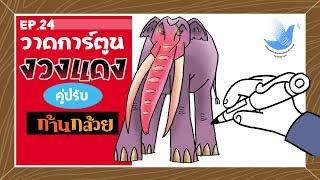 ช้างงวงแดง ก้านกล้วย วาดการ์ตูน EP.24
