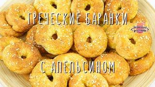 🍊 Греческие баранки с апельсиновым соком. Рецепт хрустящего печенья с апельсиновыми нотками