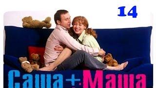 Саша + Маша  14 серия