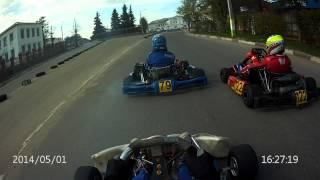 картинг гонка в Талдоме 1.05.14 заезд2