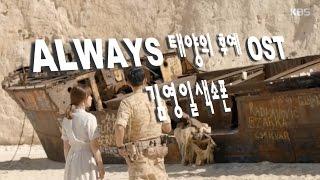 Kim01김영일색소폰 태양의 후예 ALWAYS OST Youngil KIM Alto Sax김영일색소폰 색소폰강의 색소폰애드립 색소폰강좌