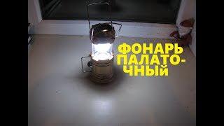 примус и фонарь для палатки Китай Aliexpress (распаковка\обзор)