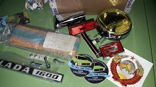Ништяки из СССР  на шоху   /  распаковка посылки  от   retrocarshop # 1 . ВАЗ 2106  .