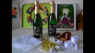 Декор бутылки шампанского на свадьбу.|| How to decorate bottle for wedding.