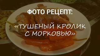 Фото рецепт Тушеный кролик с морковью