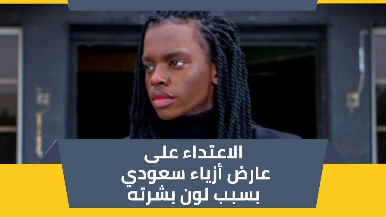 Download الاعتداء على عارض أزياء سعودي بسبب لون بشرته