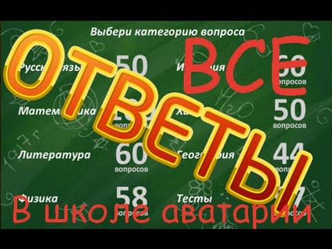 Аватария - как быстро искать ответы на вопросы в школе на сайте Stevsky.ru