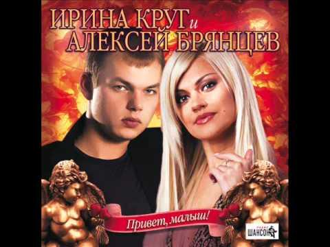 Ирина Круг и Алексей Брянцев - Только ты | ШАНСОН