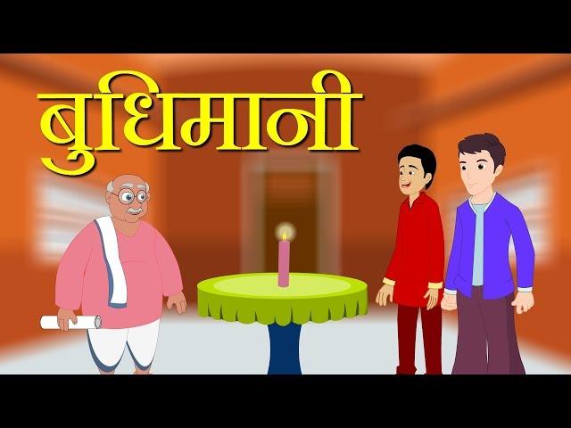 Budhimani kahani hindi moral story for kids hindi moral stories collection ?????????? ????? ?????