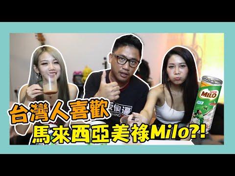 馬來西亞美祿Milo比台灣好喝 !? 【你不知道的大馬24】 Kokee 吉隆坡美食