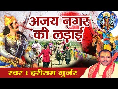 प्रसिद्ध संगीतमय भारतीय लोक कथा ! Dhola Ajay Nagar Ki Ladai ! ढोला अजय नगर के लड़ाई !! हरीराम गुर्जर