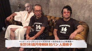 ベッド・イン~炎の3本勝負 人間椅子編~