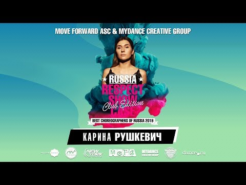 Рушкевич Карина   RUSSIA RESPECT SHOWCASE 2019 Club Edition [OFFICIAL 4K]