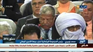 دستور 2016/ محمد زوبيري .. التعديل الدستوري جاء في خطوة جديدة لتعميق الممارسة الديمقراطية في بلادنا