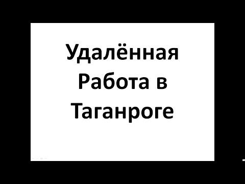Удалённая  Работа  в Таганроге, Работа в Интернет в Таганроге