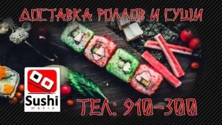 Доставка суши и роллов в Усть-Каменогорске