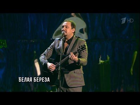 Стас Михайлов - Белая берёза (Сольный концерт Джокер) HD
