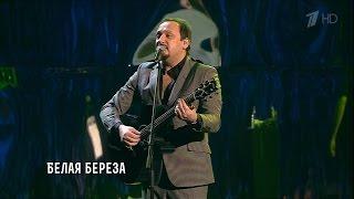 Стас Михайлов - Белая берёза (Сольный концерт