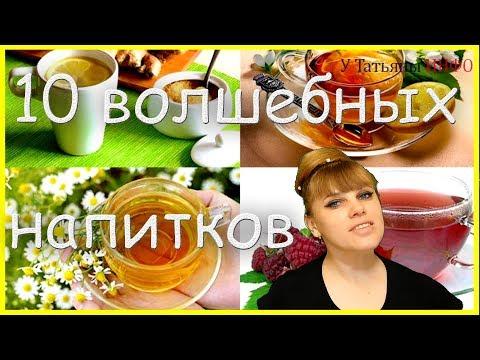 10 ВОЛШЕБНЫХ напитков при ПРОСТУДЕ!!!