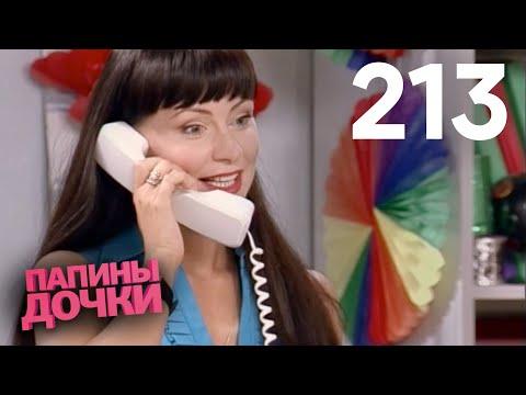 Папины дочки | Сезон 11 | Серия 213