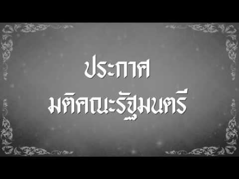 14 ต.ค. 59 09.31  ประกาศ มติ ครม.ให้ 14 ตค เป็นวันหยุดราชการ   @ThaiPBS
