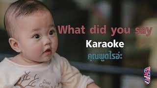 เรียนพูดภาษาอังกฤษด้วยการร้องเพลง | What did you say Karaoke|THAmBRIT