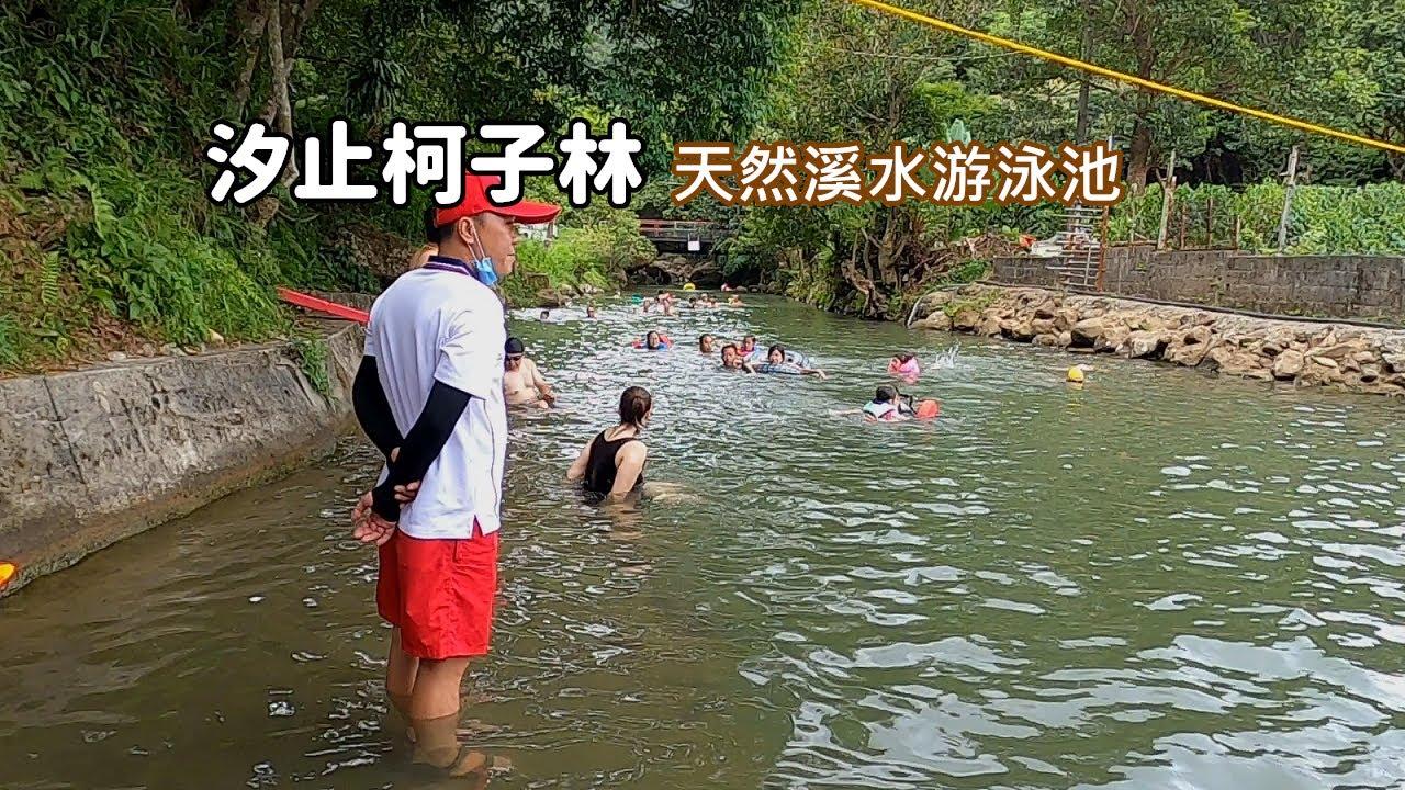 台北近郊消暑景點汐止柯子林天然野溪游泳池,室內玩水不過癮就是要到戶外!順便再到五指山山頂俯瞰台北