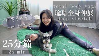 25分鐘瑜珈全身伸展 {初學者友善} 25 min total body yoga deep stretch for beginner {Flow with Katie}