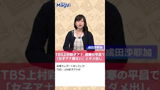 TBS上村彩子アナ 極寒の平昌で「女子アナ感ない」とダメ出し https://ww...