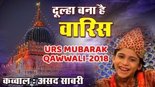 Waris Pak Qawwali 2018 - Dulha Bana Mera Waris | Asad Sabri | वारिस पाक की कव्वाली