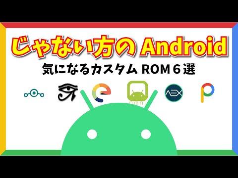 【じゃない方の Android】気になるおすすめカスタム ROM 6選。