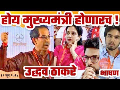 युती तोडली! उद्धव ठाकरे भाषण,केली मोठी घोषणा - ऐकायला पत्नी सोबत आदित्य,तेजस Uddhav Thackeray Latest