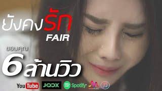 ยังคงรัก - FAIR (Official Mv)
