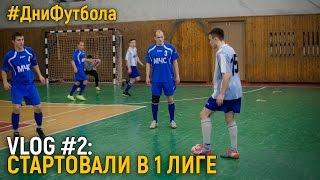 VLOG #2: стартуем в 1 лиге по футзалу в Кирове
