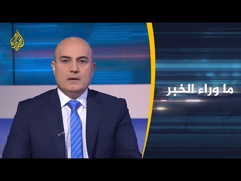 ما وراء الخبر - إلى أين يتجه الخليج بعد هجوم أرامكو؟  - نشر قبل 2 ساعة