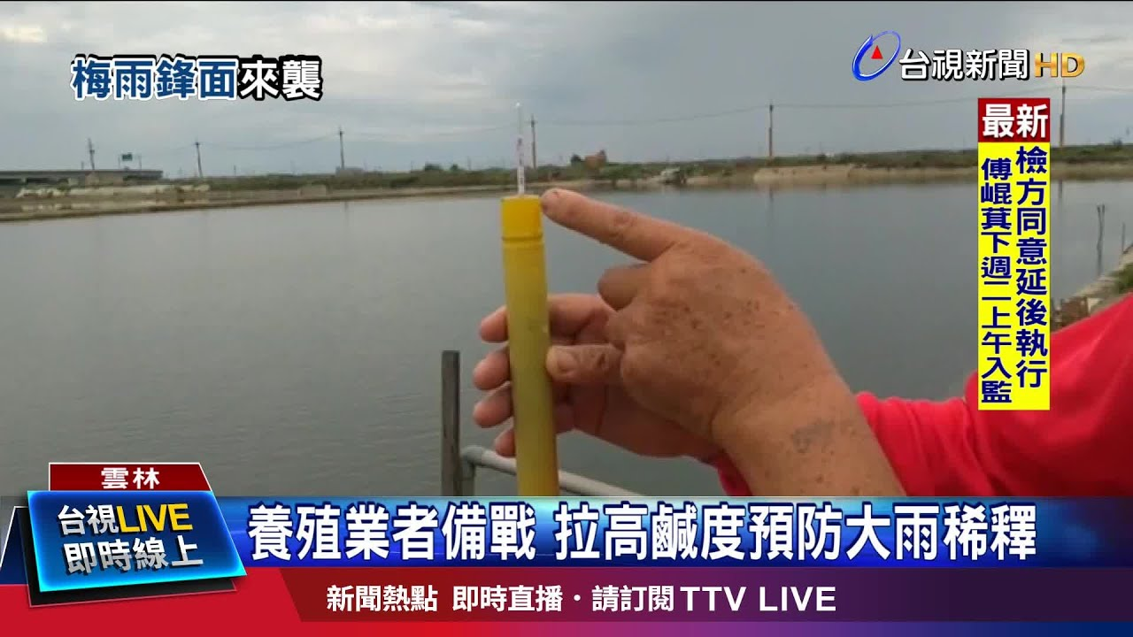 養殖業者備戰 拉高鹹度預防大雨稀釋 - YouTube