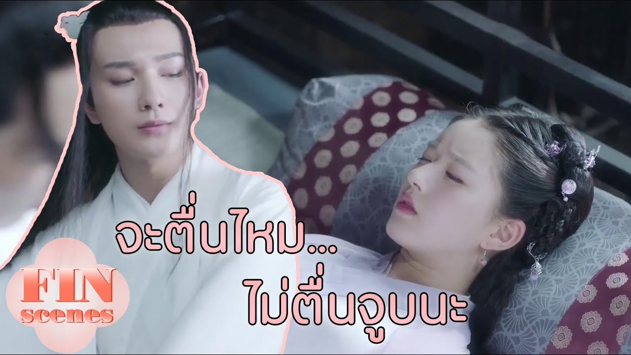 FIN Special | ชุนฮวาเกือบถูกจูบ เพราะแกล้งหลับ ร้ายจริงๆ | บุปผาวสันต์ จันทราสารทฤดู