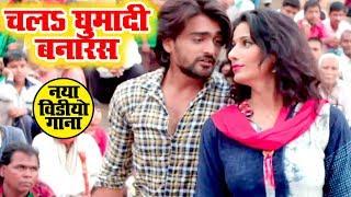 चलS घुमादी बनारस - #Video Song - Mission Banaras - Alok kumar - Bhojpuri Hit Songs 2019 New