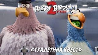 Angry Birds у кіно 2: Туалетний квест (фрагмент анімації)