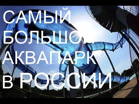 Cамый большой аквапарк в России ! Золотая Бухта ! Тюменский Аквапарк