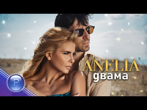 ANELIA - DVAMA / Анелия - Двама, 2020