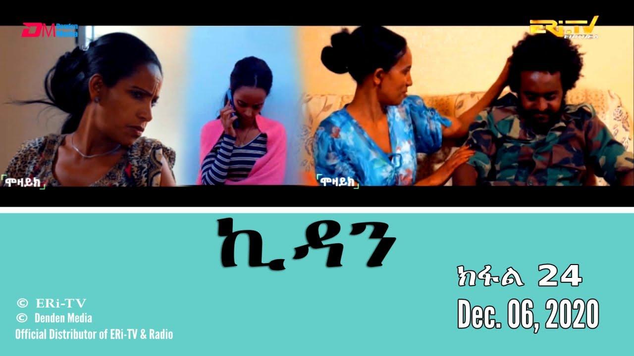 Download ኪዳን - ተኸታታሊት ፊልም  - ክፋል 24 - Kidan (Part 24), Eri-TV Drama Series, December 6, 2020